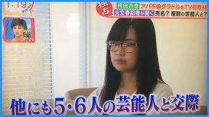 青山真麻『芸能人と付き合った数は5,6人』